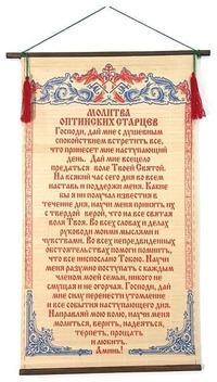 Оптинских старцев, молитва на бересте с прутками.