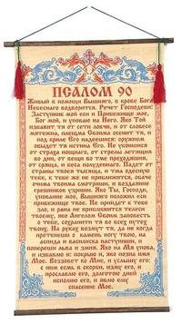 Псалом 90, молитва на бересте с прутками.