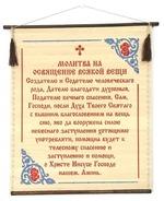 На освящение всякой вещи, молитва на бересте с прутками.