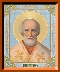 Николай Чудотворец (7). Средняя аналойная икона