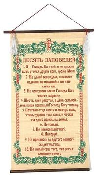 Десять заповедей, молитва на бересте с прутками.