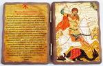 Георгий Победоносец с молитвой. Складень под старину 13Х17