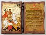 Георгий Победоносец с молитвой. Складень под старину 8Х10