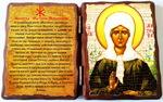 Матрона Московская с молитвой. Складень под старину 13Х17