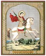 Георгий, убивающий змея (08-32), лик 10Х12