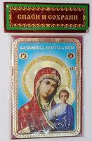 Казанская Б.М., голубой фон, икона на МДФ, (6 Х 8)