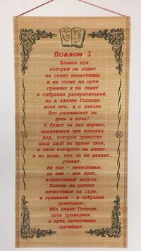 Псалом 1