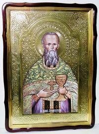 Иоанн Кронштадский, в фигурном киоте, с багетом. Храмовая икона 80 Х 110 см.