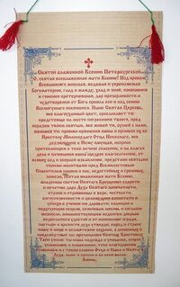 Ксении Петербургской