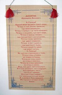 Франциску Ассизскому