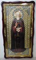 Сергий Радонежский (рост), в фигурном киоте, с багетом. Большая Храмовая икона 61 х 112 см.