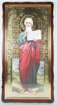 Иоанн Богослов (рост), в фигурном киоте, с багетом. Храмовая икона 60 Х 114 см.