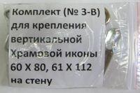 Комплект (№ 3-В) для крепления вертикальной Храмовой иконы 60 Х 80, 61 Х 112 на стену