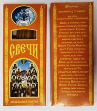 Молитва Оптинских старцев. Набор Богослужебных восковых свечей для домашней молитвы