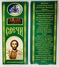 Александр Невский. Набор Богослужебных восковых свечей для домашней молитвы