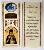 Лука. Набор Богослужебных восковых свечей для домашней молитвы