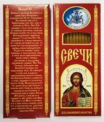 Псалом 90. Набор Богослужебных восковых свечей для домашней молитвы