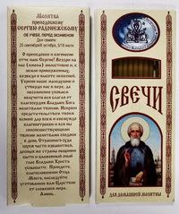 Сергий Радонежский. В помощь учащимся. Набор Богослужебных восковых свечей для домашней молитвы