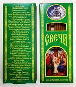 Символ Веры. Набор Богослужебных восковых свечей для домашней молитвы