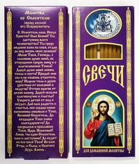 Вседержитель. Набор Богослужебных восковых свечей для домашней молитвы
