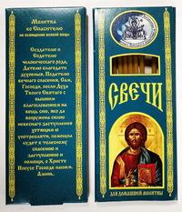 На освящение всякой вещи. Набор Богослужебных восковых свечей для домашней молитвы