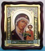 Казанская Б.М.(10), в фигурном киоте, с багетом. Большая аналойная икона (28 Х 32)