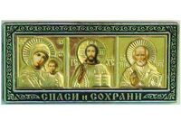 Триптих (№ 08), Спаси и Сохрани большой, рамка, риза, золото, скотч