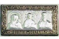 Триптих (№ 12), Спаси и Сохрани средний, рамка, риза, золото, скотч