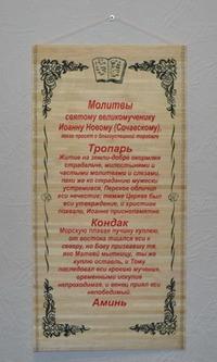 Иоанну Новому (Сочавскому)