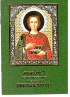 Акафист святому великомученику и целителю Пантелеимону (Им.пр.)