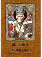 Акафист святителю Николаю Мирликийскому Чудотворцу (Им.пр.)