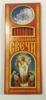 Пасхальные свечи. Набор Богослужебных восковых свечей для домашней молитвы. Упак 10 шт.