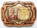 """Молитва """"Благословение дома"""" JERUSALEM (14), Николай Чудотворец"""