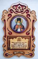 """Молитва """"Благословение дома"""" JERUSALEM (31) Лука Крымский"""