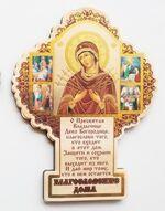 """Молитва """"Благословение дома"""" JERUSALEM (48), Семистрельная Б.М."""