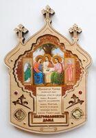 """Молитва """"Благословение дома"""" JERUSALEM (49), с куполами, Троица"""