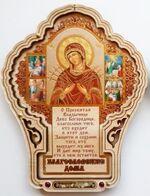 """Молитва """"Благословение дома"""" JERUSALEM (46), Семистрельная Б.М."""