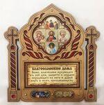 """Молитва """"Благословение дома"""" JERUSALEM (52), большая"""